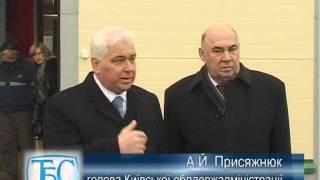 Открытие котельной на альтернативных видах топлива в Славути