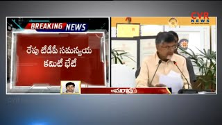CM Chandrababu Naidu Holds TDP Coordination Committee Meeting Tomorrow | CVR News - CVRNEWSOFFICIAL