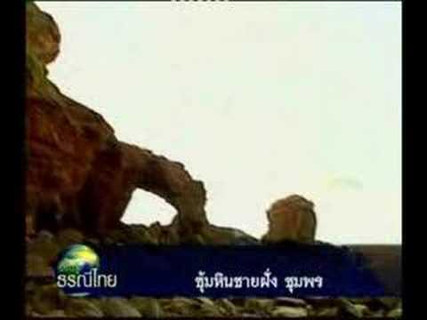 รอบรู้ธรณีไทย 7/12 ภูมิลักษณ์