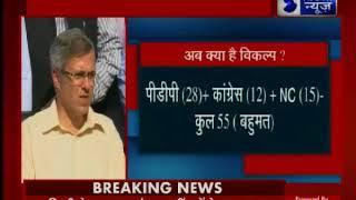जम्मू कश्मीरः BJP-PDP का गठबंधन हुआ ख़त्म, उमर अब्दुल्ला की प्रेस कांफ्रेंस LIVE - ITVNEWSINDIA