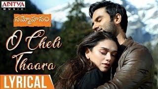 O Cheli Thaara Lyrical || Sammohanam Songs || Sudheer Babu, Aditi Rao Hydari || Mohanakrishna - ADITYAMUSIC
