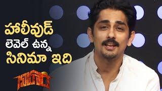 Hero Siddharth Special Byte About Gruham Movie | TFPC - TFPC