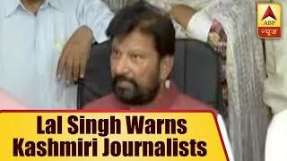 Kaun Jitega 2019: BJP MLA Lal Singh warns Kashmiri journalists, asks to 'draw the line' - ABPNEWSTV