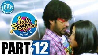 Aha Naa Pellanta Movie Part 12 || Allari Naresh || Ritu Barmecha || Veerabhadram || Srihari - IDREAMMOVIES
