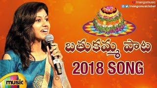Bathukamma Song 2018 | ft. Madhu Priya | Latest Bathukamma Songs | Karthik Kodakandla | Mango Music - MANGOMUSIC