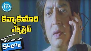 Kanyakumari Express Movie Scenes - Suresh Gopi Takeing Charge As Police || Suresh Gopi, Sarayu - IDREAMMOVIES