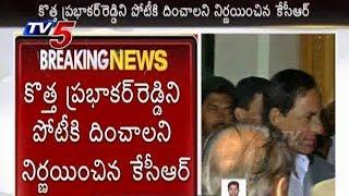 Medak TRS MP Candidate Kotha Prabhakar : TV5 News - TV5NEWSCHANNEL