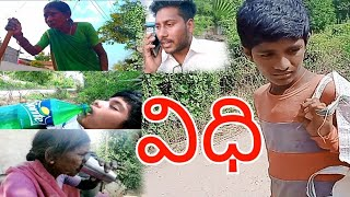 VIDHI SHORT FILM#written&Direction Linga's lee(Ram) #Right stuff channel#telugu short film# - YOUTUBE