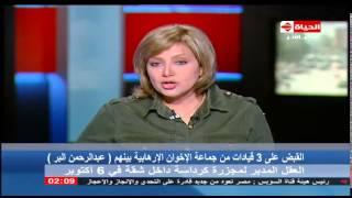 القبض على عبد الرحمن البر أحد قيادات جماعة الإخوان والعقل المدبر لمجزرة كرداسة