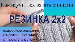 Вязание спицами  Резинка 2х2