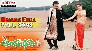 Aayudham Telugu Movie || Meghale Evela Full Song || Rajashekar, Sangeetha, Gurlin Chopra - ADITYAMUSIC