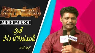 Director M. Hari Shanker Speech @ Jwalamukhi  Audio Launch - ADITYAMUSIC