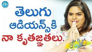 Vidyullekha Raman Thanking Telugu Audience || Anchor Komali Tho Kaburlu - IDREAMMOVIES