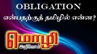 Mozhi Arivom 22-12-2014 Obligation – Puthiya Thalaimurai Tv Show