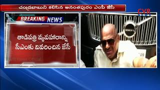 MP JC Diwakar Reddy Meets CM Chandrababu Over Prabodhananda Ashram Controversy | CVR NEWS - CVRNEWSOFFICIAL