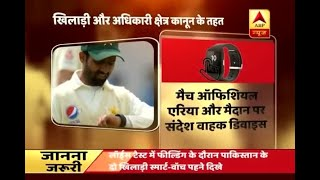 Pakistan cricketers warned by anti-corruption officer over smart watches - ABPNEWSTV