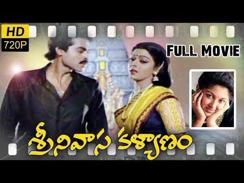 Srinivasa Kalyanam (శ్రీనివాస కళ్యాణం) Full length Telugu Movie    Venkatesh, Bhanupriya, Gouthami