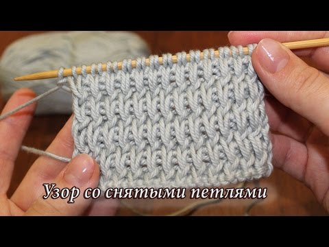 Узор спицами со снятыми петлями, видео   «Rank and File» knitting patterns
