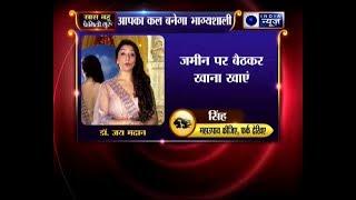 23 अप्रैल 2018 का राशिफल, Aaj Ka Rashifal, 23 April 2018 Horoscope जानिये Family Guru में - ITVNEWSINDIA