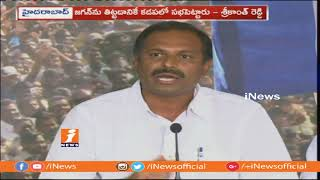 YSRCP Leader Srikanth Reddy Comments On AP CM Over TDP Leader Comments On YS Jagan | iNews - INEWS