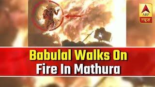 Watch: Following the ritual on Holi, Babulal Panda walks on fire in Mathura - ABPNEWSTV
