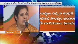 BJP Committed To AP Development | Daggubati Purandeswari Slams Chandrababu | iNews - INEWS