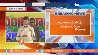 CM Chandrababu Naidu Speech At Neeru Pragathi Meeting In Kandukur | Prakasam | iNews - INEWS