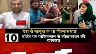 Taal Thok Ke: Ramzan ceasefire ends, will India take revenge now? Watch special debate - ZEENEWS
