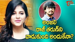 Is That The Reason For Anjali Using Raj Tarun? #FilmGossips - TELUGUONE