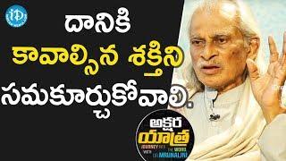 దానికి కావాల్సిన శక్తిని సమకూర్చుకొవాలి - Telugu Poet K Siva Reddy| Akshara Yathra With Dr.Mrunalini - IDREAMMOVIES