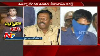Police Arrests Another in Hyderabad Drug Racket Case || Press Meet || NTV - NTVTELUGUHD