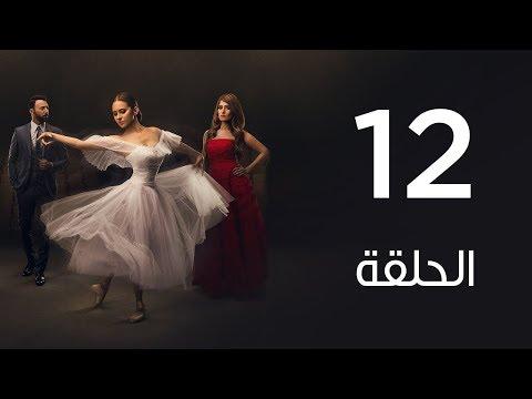 مسلسل | لأعلي سعر - الحلقة الثانية عشر | Le Aa'la Se'r Series  Episode 12