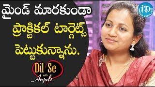 మైండ్ మారకుండా ప్రాక్టికల్ టార్గెట్స్ పెట్టుకున్నాను. - Ashwija || Dil Se With Anjali - IDREAMMOVIES