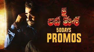 Jai Lava Kusa Movie | 50 Days Promos | Jr NTR | Nivetha Thomas | Raashi Khanna | TFPC - TFPC