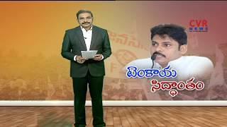 ఆసక్తి రేపుతున్న పవన్ కళ్యాణ్ ప్రణాళిక   Pawan Kalyan's strategy for the 2019 elections   CVR News - CVRNEWSOFFICIAL