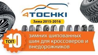 Топ 10 лучших зимних шипованных шин для кроссоверов и внедорожников.Сезон Зима 2015-2016 - 4 точки.