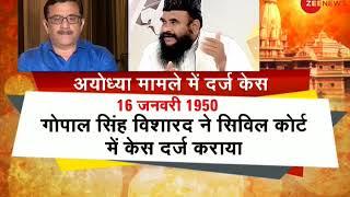 Taal Thok Ke: Dispute between Muslim organisations delay construction of Ram Mandir in Ayodhya? - ZEENEWS
