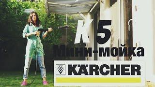 Karcher K 5: обзор универсальной мойки