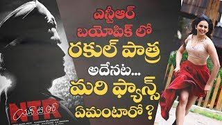 Rakul Preet's role in NTR biopic confirmed, how will fans react ? || Balakrishna || #NTRBiopic - IGTELUGU