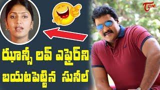 ఝాన్సీ లవ్ ఎఫైర్ ని బయటపెట్టిన సునీల్ | Telugu Comedy Scenes | TeluguOne - TELUGUONE