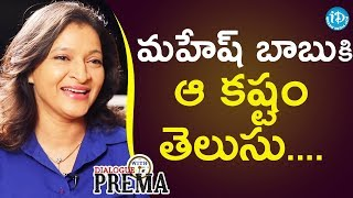 Mahesh Babu Knows The Effort Of Movie Making - Manjula Ghattamaneni || Dialogue With Prema - IDREAMMOVIES