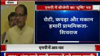 मध्य प्रदेश विधानसभा चुनाव के लिए अरुण जेटली ने किया बीजेपी का मैनिफेस्टो जारी - ITVNEWSINDIA