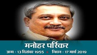 Manohar Parrikar Death Live Updates: गोवा के मुख्यमंत्री मनोहर पर्रिकर का 63 साल की उम्र में निधन - ITVNEWSINDIA
