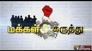 Public Opinion 02-09-2015 Puthiya Thalaimurai TV Show