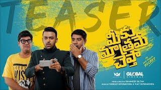 Meeku Maathrame Cheptha teaser | Meeku Maathrame Cheptha trailer - idlebrain.com - IDLEBRAINLIVE