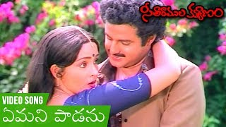 Emani Paadanu Video Song   ఏమని పాడను   Seetharama Kalyanam Movie Songs   Balakrishna   Rajani - RAJSHRITELUGU