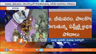 ACB Raids On DEE Gottumukkala Srinivasa Raju House Over Corruption Allegations | iNews - INEWS
