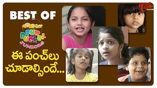 BEST OF FUN BUCKET JUNIORS | Funny Compilation Vol 34 | Back to Back Kids Comedy | TeluguOne - TELUGUONE