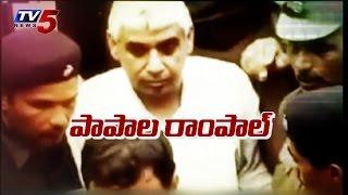 Murder Cases Against Haryana Godman Rampal : TV5 News - TV5NEWSCHANNEL