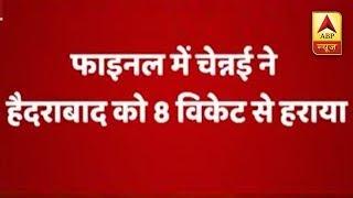 IPL final 2018| Chennai Super Kings defeat Sunrisers Hyderabad by 8 wickets - ABPNEWSTV